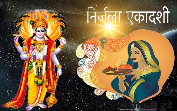 निर्जला एकादशी व्रत कथा   Nirjala Ekadashi Vart Katha